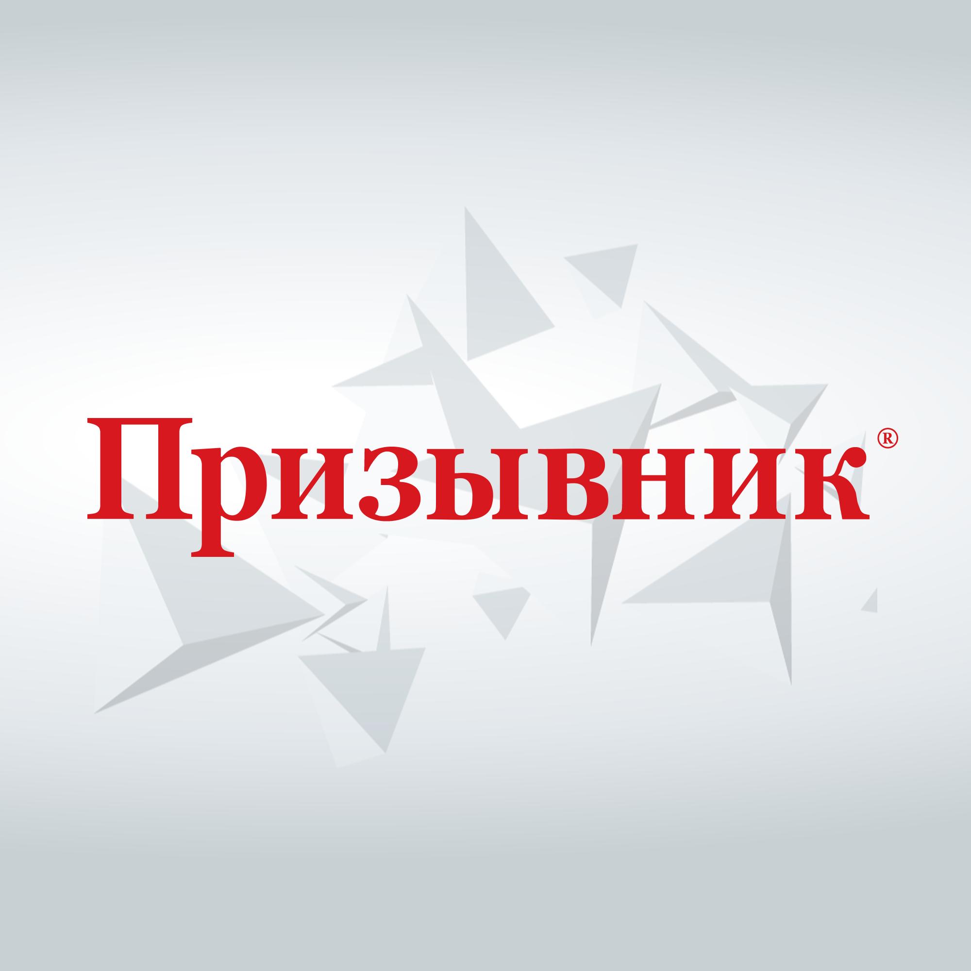 юридическая консультация по вопросам военкомата